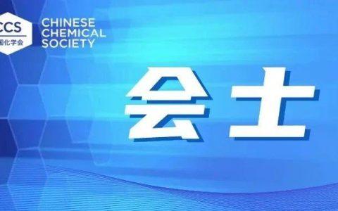 祝贺 | 上海药物所陈凯先院士、蒋华良院士、岳建民院士、柳红研究员入选中国化学会会士
