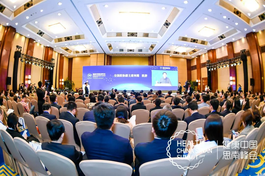 药时代直播间 | 今天9点,一起观看第二届健康中国思南峰会!