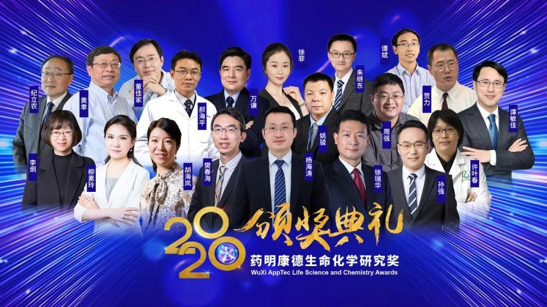 """第十四届""""药明康德生命化学研究奖""""在""""云端""""揭晓"""