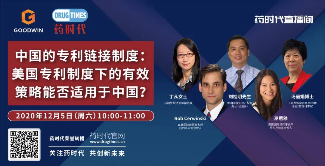 药时代直播间 | 中国的专利链接制度:美国专利制度下的有效策略能否适用于中国?
