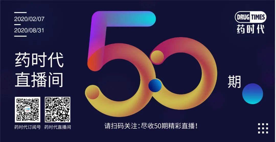 药时代直播间 | 今天上午10点,5位专家为您剖析中国专利链接制度