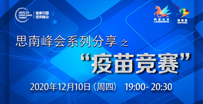 """今晚7点,高光博士、吴稚伟教授和李佳博士深度解读""""疫苗竞赛"""""""