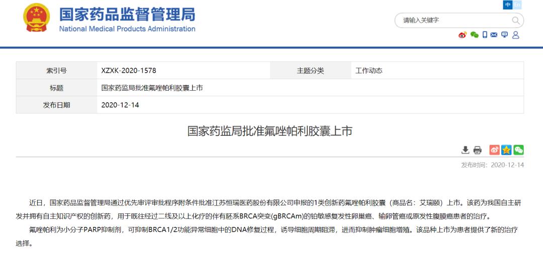 祝贺恒瑞!国家药监局批准PARP抑制剂氟唑帕利胶囊(商品名:艾瑞颐)上市