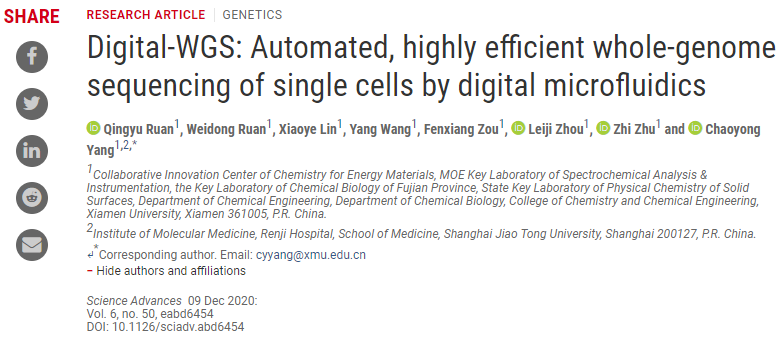Science Advances | 重大进展!厦门大学杨朝勇团队开发新的技术,极大提高单细胞测序性能