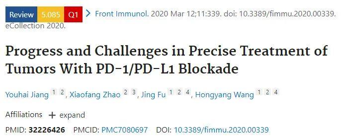 PD-1/PD-L1阻断剂治疗肿瘤的研究进展与面临的挑战