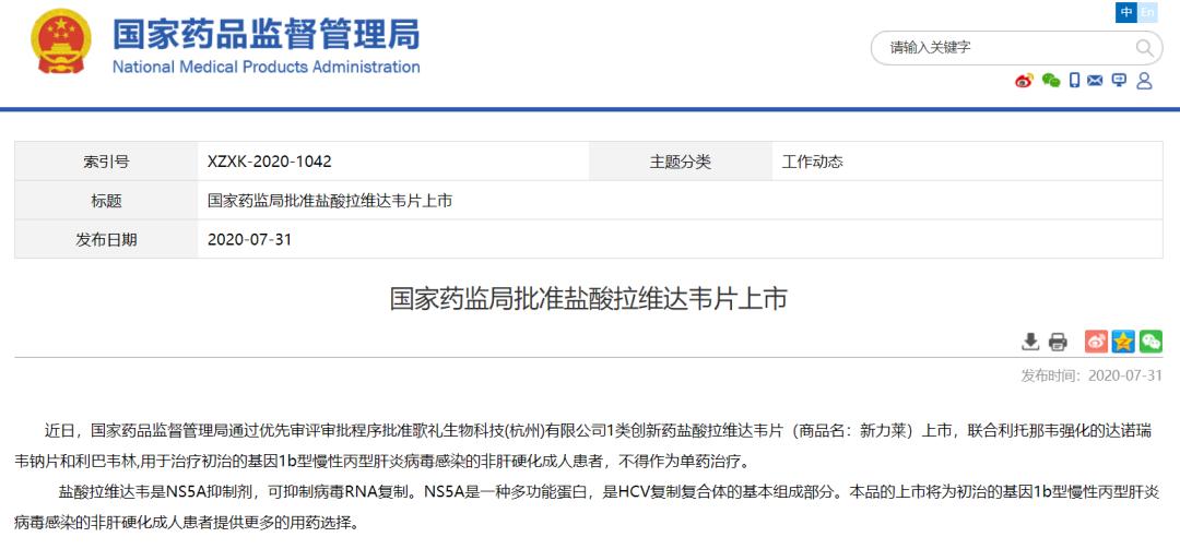 """祝贺!2020年中国国家药监局(NMPA)""""官宣""""批准的13款创新药"""