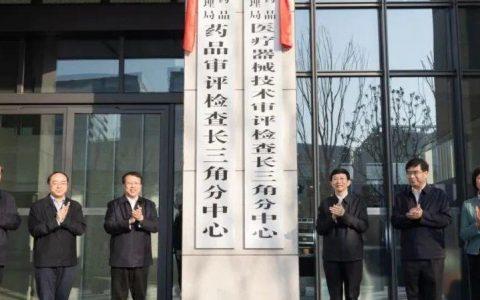 这两个分中心今早在沪挂牌!国家药监局与上海共推药品医疗器械创新高地