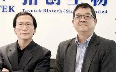 Tavotek专注于肿瘤与免疫疾病的新药研发