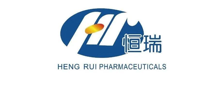 中国好BD 恒瑞医药(Hengrui Medicine)