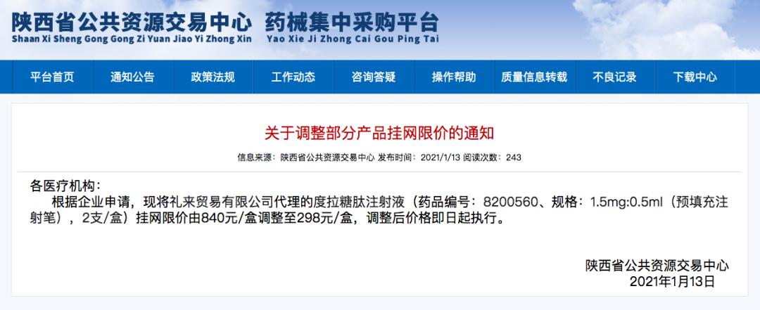 度拉糖肽医保价格流出,149元/支!降幅超64.5%!