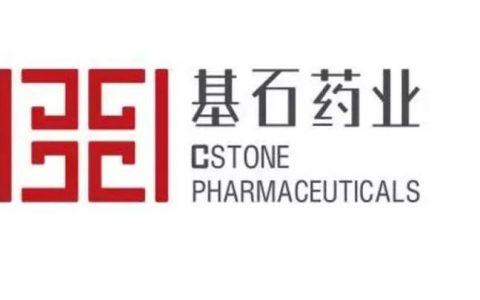 中国好BD|基石药业(CSTONE PHARMACEUTICALS)