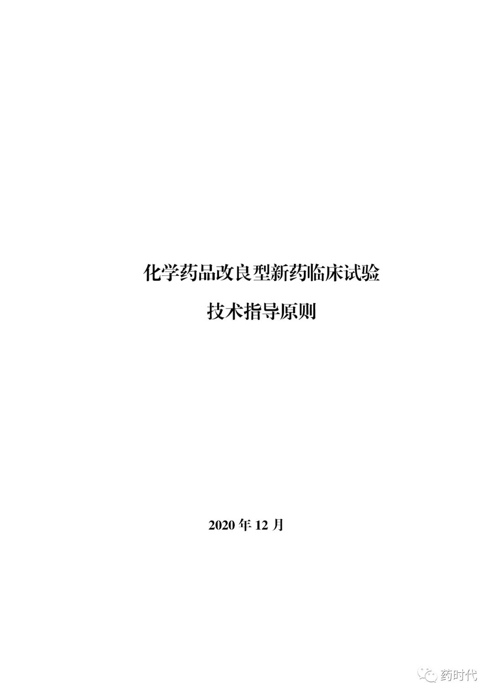 CDE | 化学药品改良型新药临床试验技术指导原则