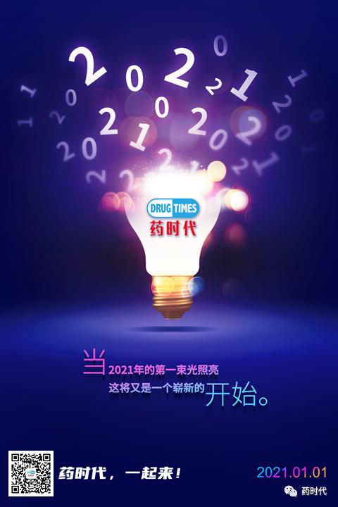 """021年,我们的脚下依旧是前线!——重温华为短片,迎接期盼已久的新年!"""""""