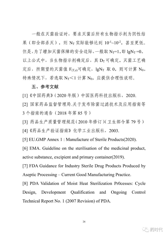 CDE | 化学药品注射剂灭菌和无菌工艺研究及验证指导原则(试行)