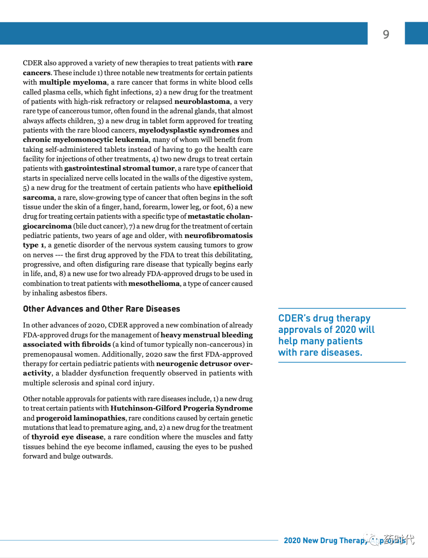 请查收!以创新促进健康,2020年FDA新药审批报告