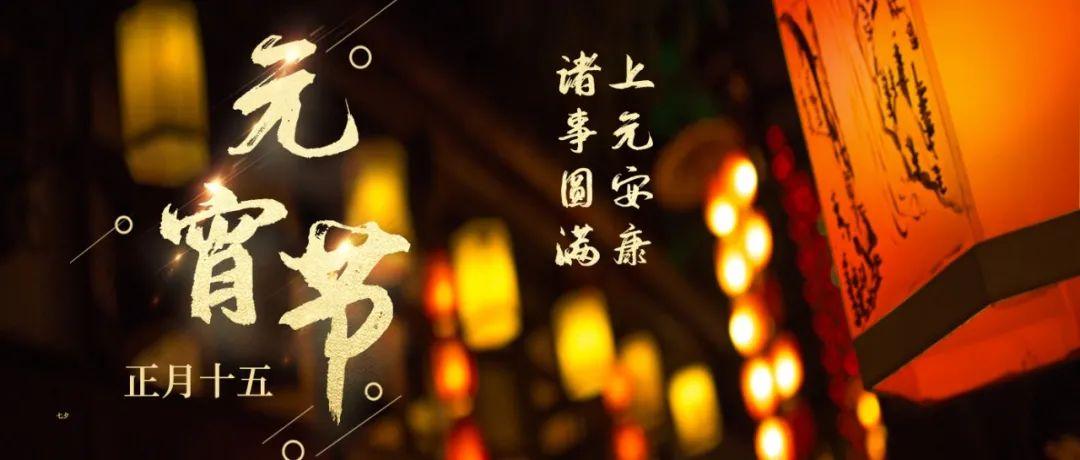 牛气冲天 | 这份来自上海药物所的元宵祝福请查收