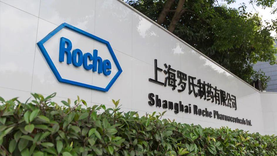 罗氏(Roche)——出过3个诺贝尔奖的公司,研发投入行业最高