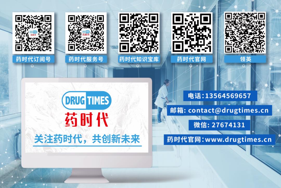 2020中国生物药研发实力排行榜TOP5企业管线分析