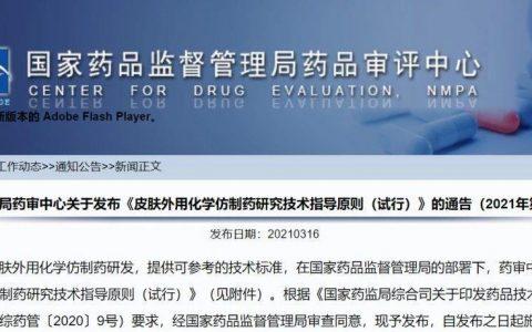CDE《皮肤外用化学仿制药研究技术指导原则(试行)》(附带23篇文章)