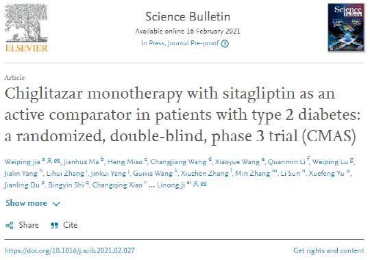 中国原创药物公布中国证据:全球首个新型胰岛素增敏剂西格列他钠III期临床论文发表