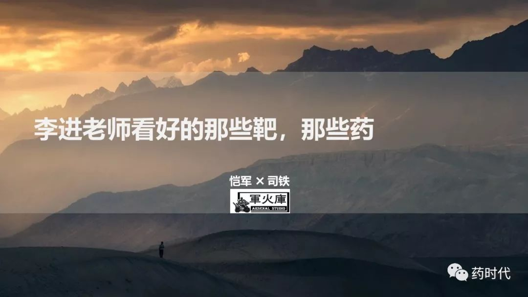 中国好PI | 李进教授