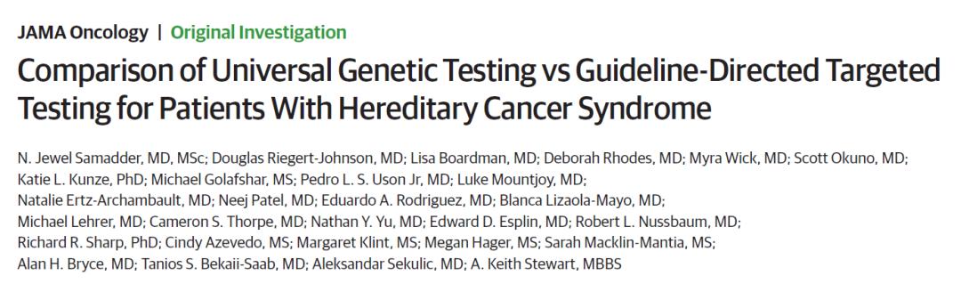 JAMA子刊:超出想象,八分之一的癌症患者具有可遗传的致癌基因突变