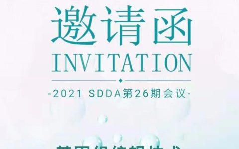 就在今天!SDDA第26期论坛邀您欢聚张江!