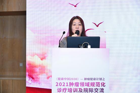 """《健康中国2030》——肿瘤健康计划之""""2021肿瘤领域规范化诊疗培训及院际交流""""项目正式启动"""