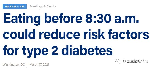 研究发现:早上8点半以前吃早餐,可以降低2型糖尿病风险