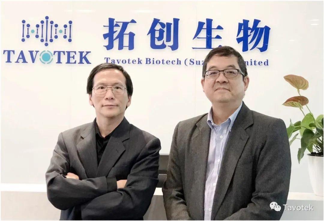 多家国内知名创投公司资金注入,Tavotek完成数千万美元A1与A2轮融资
