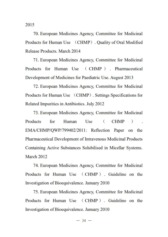重磅   CDE发布《境外已上市境内未上市化学药品药学研究与评价技术要求(试行)》的通告
