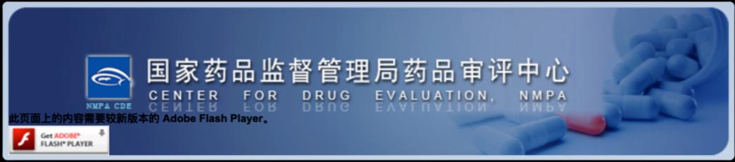 药审中心(CDE)将举办ICH指导原则实施情况宣讲会