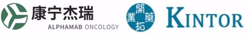 中国好BD 康宁杰瑞(Alphamab Oncology)