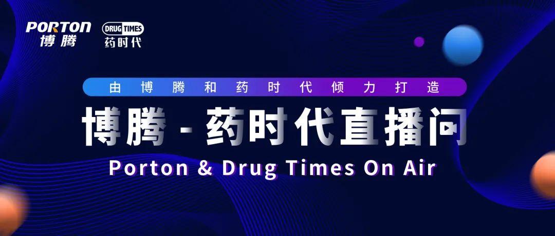 博腾药时代直播第十期   新形势下化学原料药杂质研究及控制策略