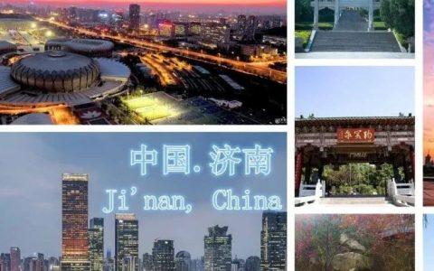 中国好药都!——济南(这里有齐鲁、轩竹、亨利、宏济堂。。。)