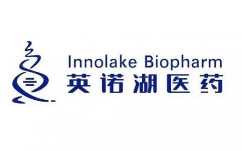 英诺湖医药完成3亿元Pre-A轮融资,着力打造全球首创或同类最优新药研发产品线