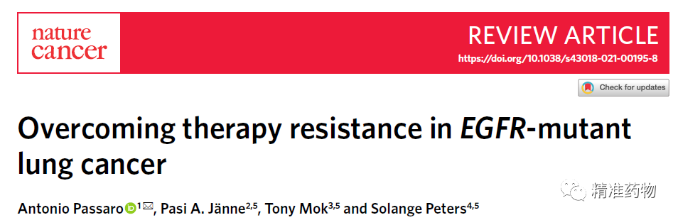 【Nature cancer】非小细胞肺癌中EGFR抑制剂耐药的最新进展