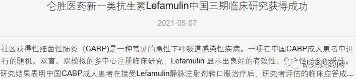 仑胜医药Lefamulin中国III期结果积极,原研股价大涨50%