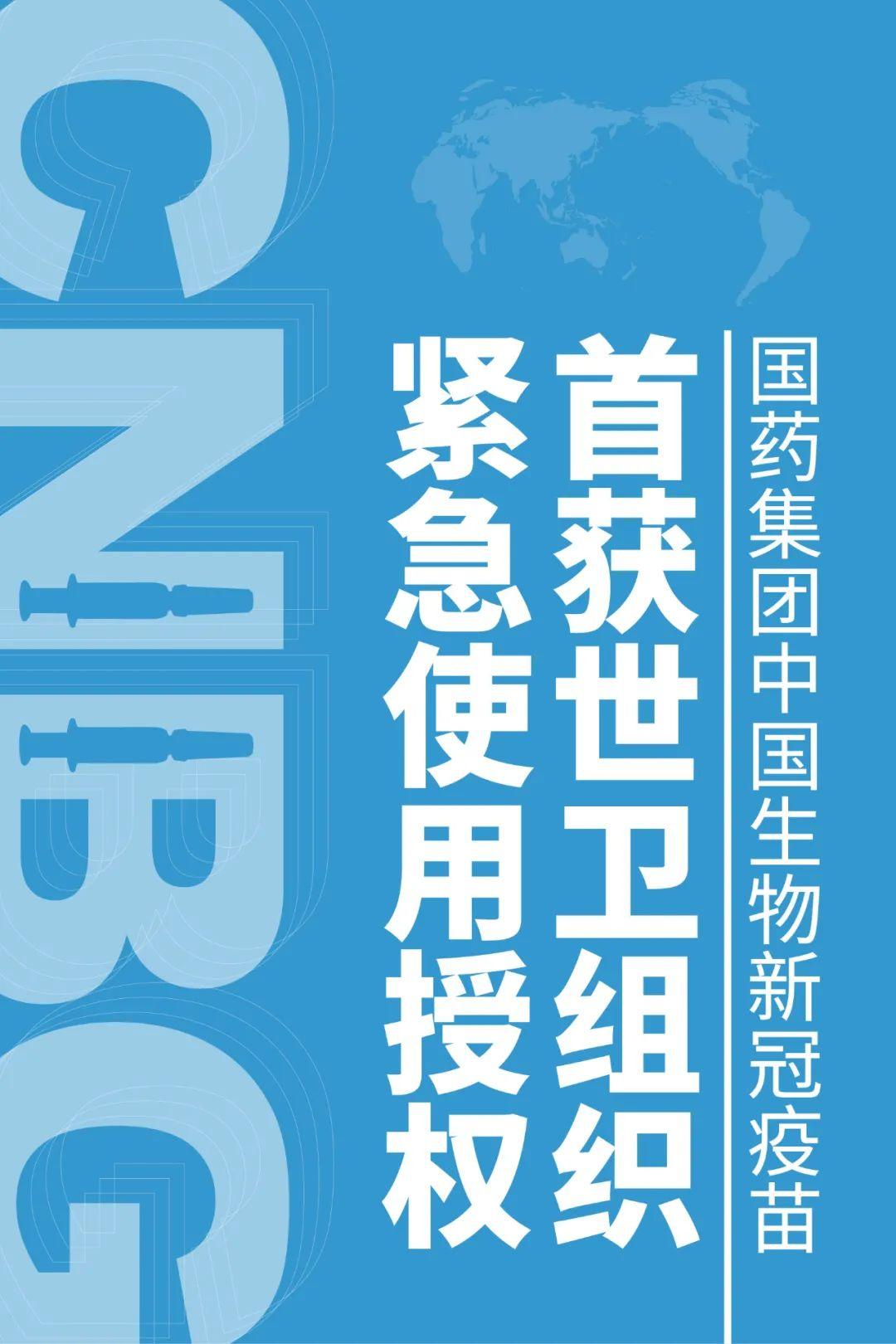 重磅!国药集团中国生物新冠疫苗获得世界卫生组织紧急使用授权
