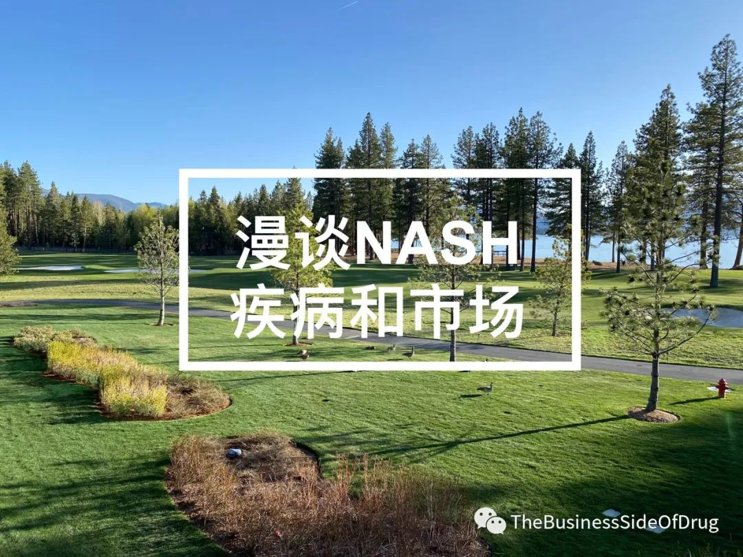 NASH专栏 | 漫谈NASH——疾病和市场