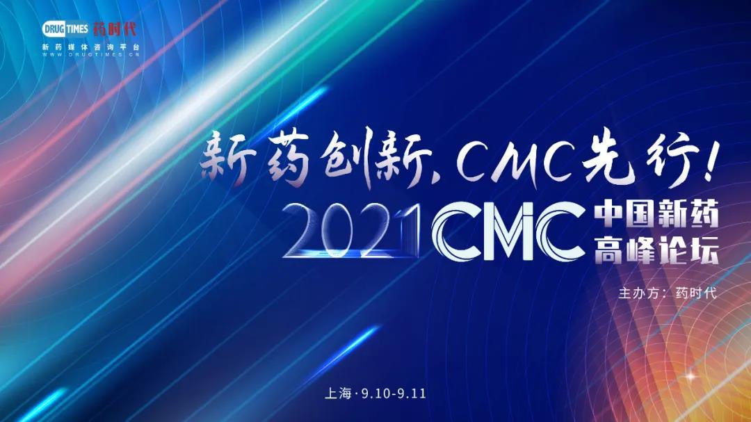 新药创新,CMC先行!——2021第二届中国新药CMC高峰论坛9月与您相约上海!