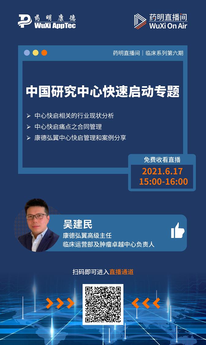 药明直播间 临床系列(六):中国研究中心快速启动专题;苗头化合物系列(七):从原子水平看清细节——蛋白质晶体学如何助力新药研发