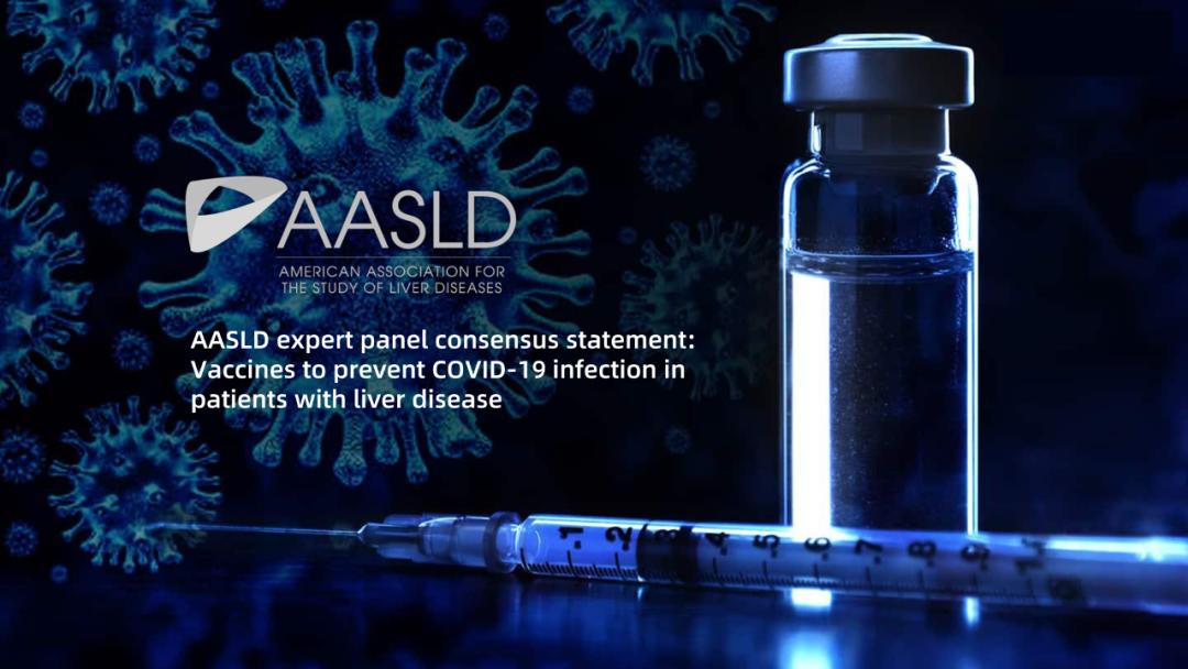 新冠共识 2021年美国肝病学会专家共识声明:肝病患者接种疫苗预防COVID-19感染