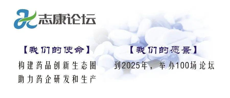 倒计时1天直播   志康论坛第35期-创新药物的投资与发展机遇