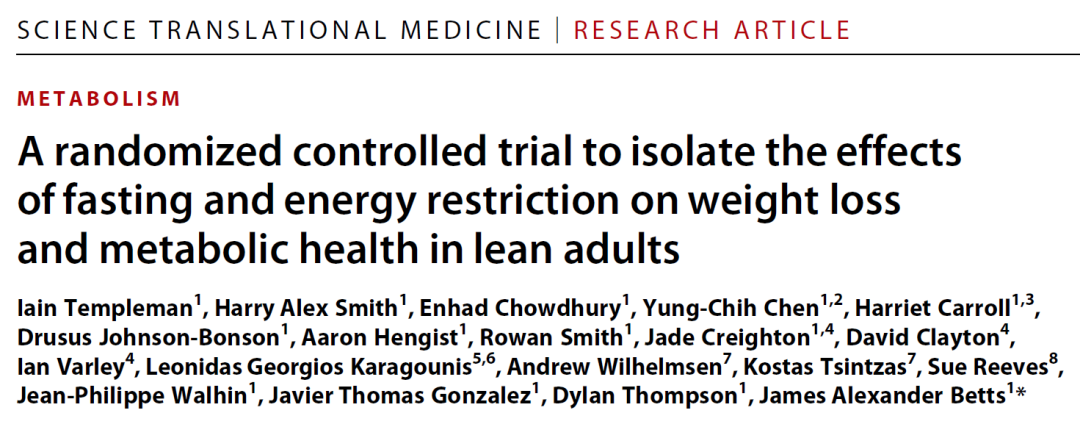 Science子刊:减肥没有捷径!间歇性禁食并非减肥的灵丹妙药,它减掉的是肌肉质量