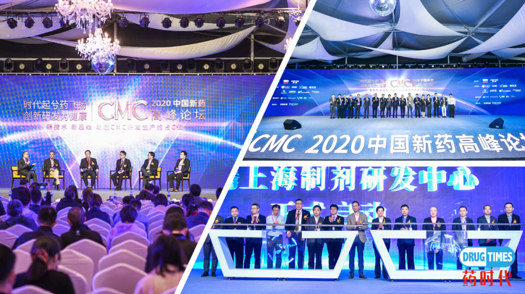 新药创新,CMC先行!——2021第二届中国新药CMC高峰论坛9月与您相约上海!(第二轮通知)