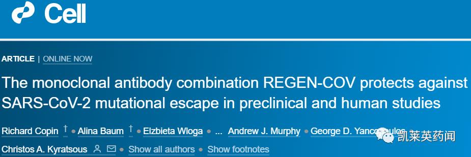 全球首个!日本正式批准再生元治疗新冠的抗体鸡尾酒疗法Ronapreve (REGEN-COV)