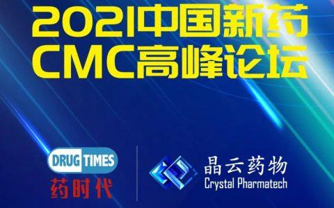 晶云药物邀您共赴盛会|2021第二届中国新药CMC高峰论坛