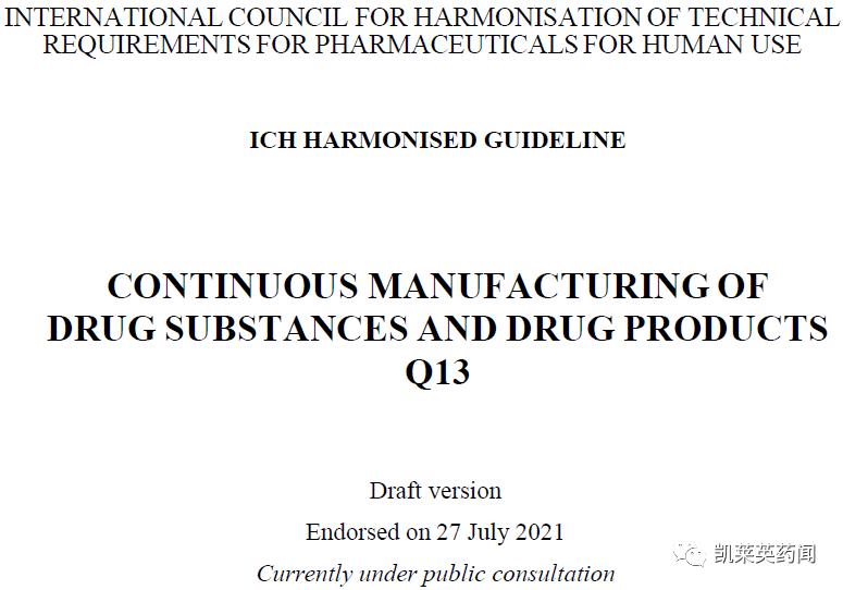 ICH发布《药品及原料药连续生产指南》征求意见稿,辉瑞、礼来等已布局(附指导原则PDF)