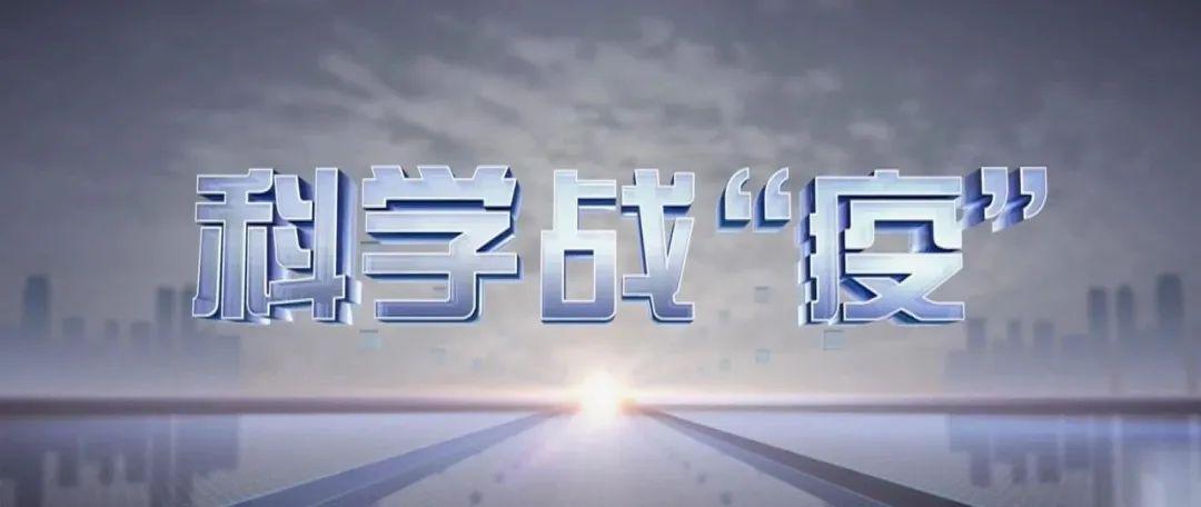 """重磅!中国新冠灭活疫苗正式获批在3-17岁人群使用(附:如何科学战""""疫""""?央视一套重磅纪录)"""